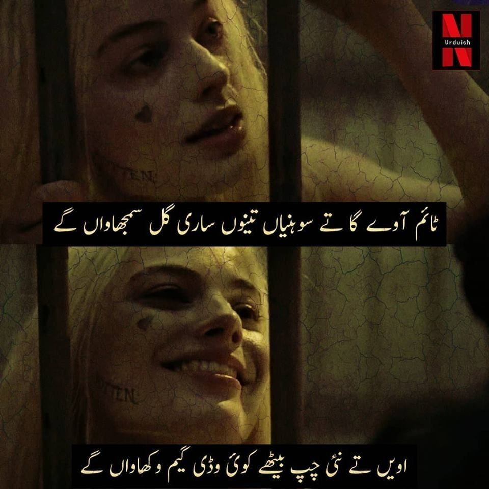 Wuotes Double Meaning Urdu Funny Quotes Exams Funny Funny Attitude Quotes