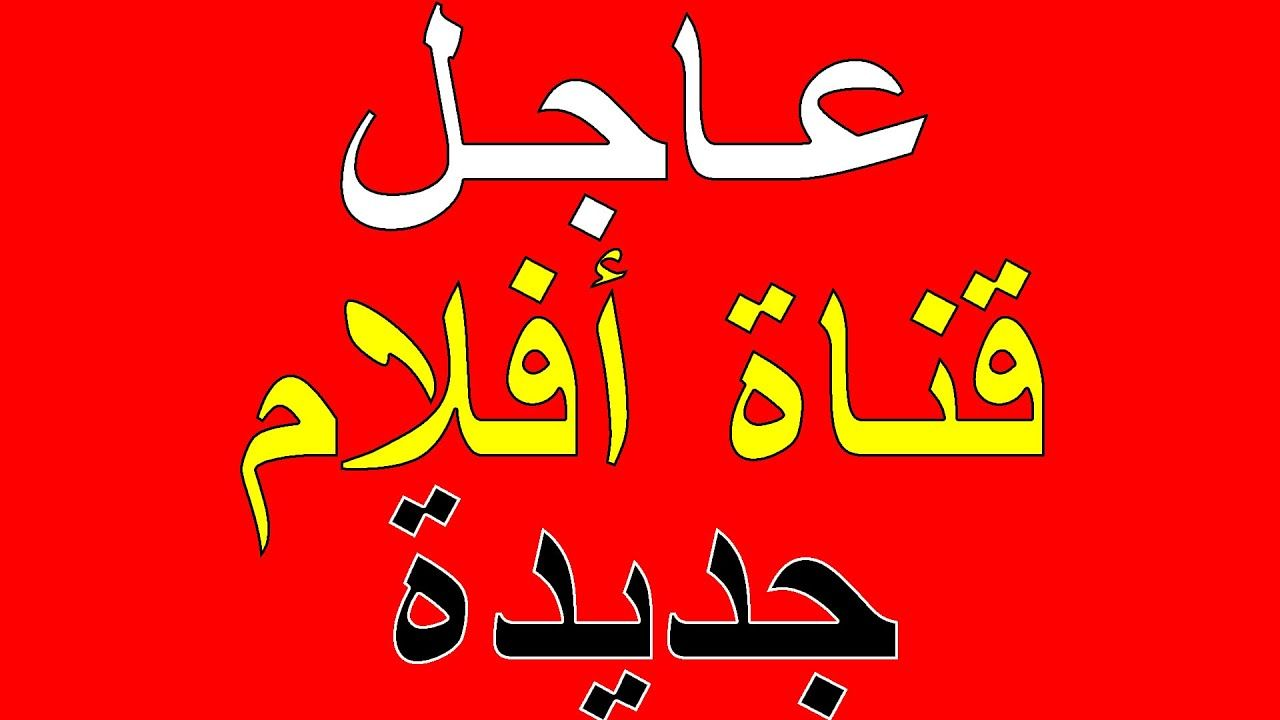 تردد قناة أفلام جديدة على النايل سات 2021 Neon Signs Calligraphy Arabic Calligraphy