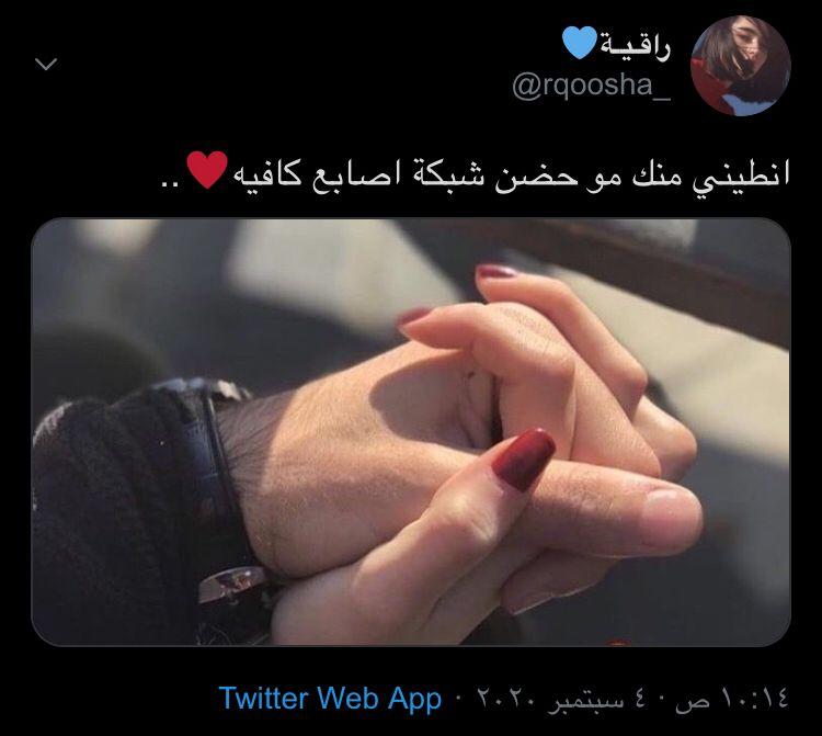 ستوريات ستوري تويتر تغريده اكسبلور العراق صور عبارات اقتباسات Explore Arabic Words Words Web App