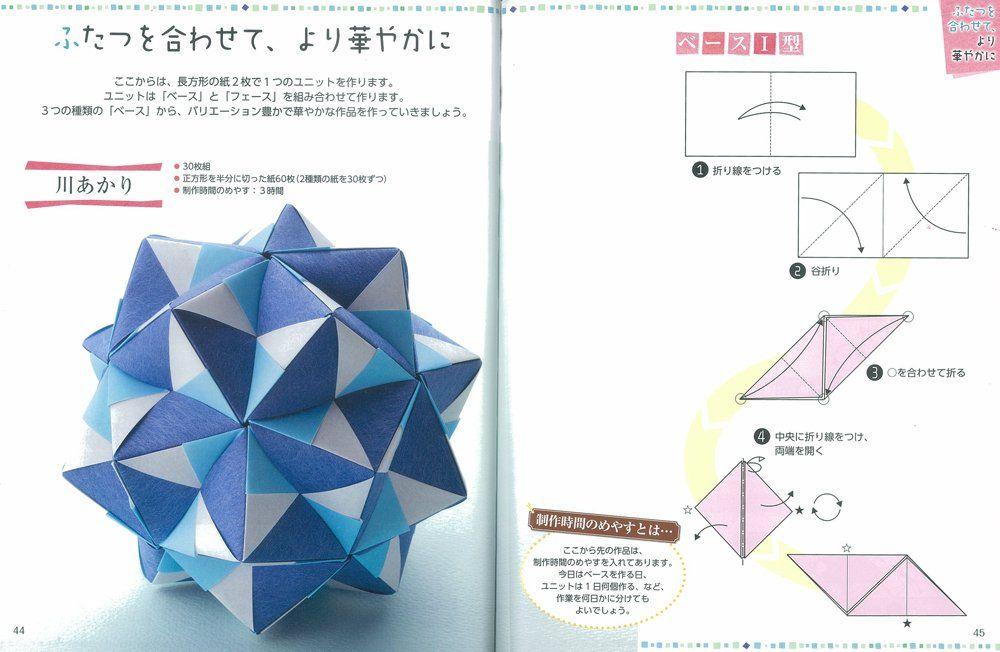Amazon.co.jp: はじめてでも組める くす玉おりがみ 一番わかりやすい多面体おりがみの作り方: 布施 知子: 本