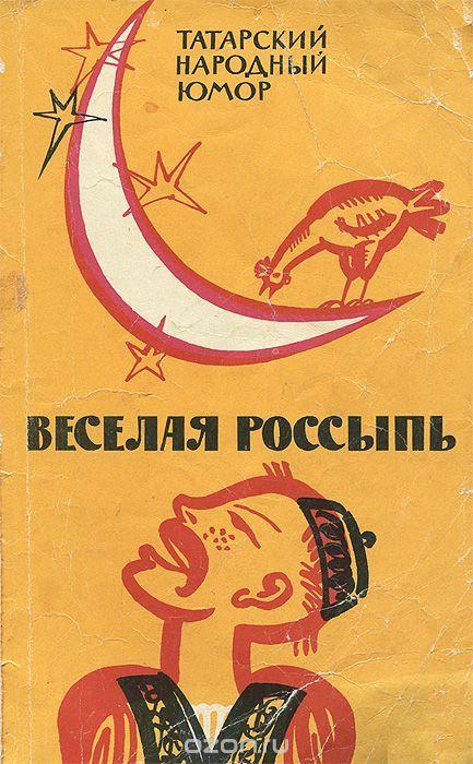 простым веселые картинки на татарском картинка