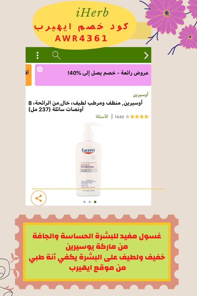 افضل غسول للوجه Fragrance Free Products Eucerin Hydrating Cleanser