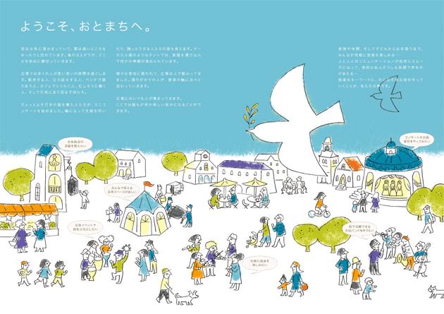 おとまちリーフレットの中面イラスト Drawing Illustration
