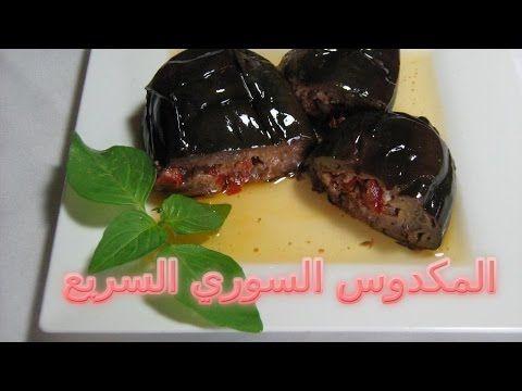 مكدوس الباذنجان جاهز للأكل خلال دقائق طريقة عمل المكدوس الشامي السريع M Food Beef Meat