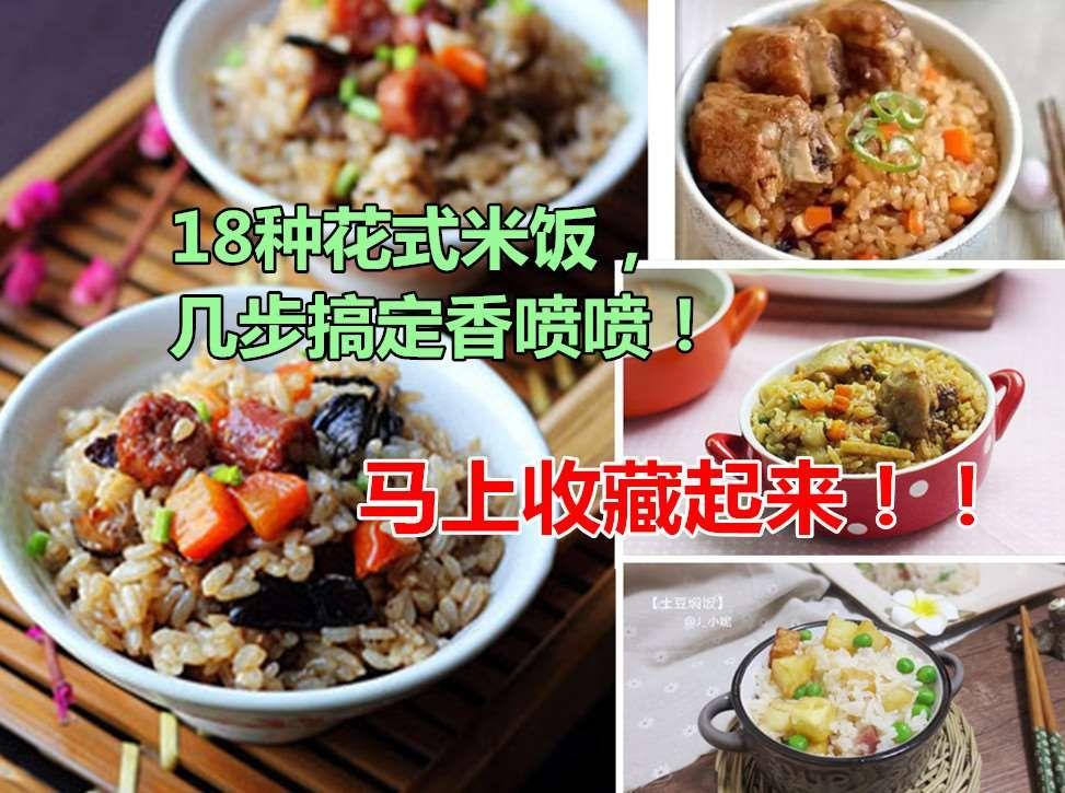18種花式米飯食譜,每一樣都令人垂涎三尺!!