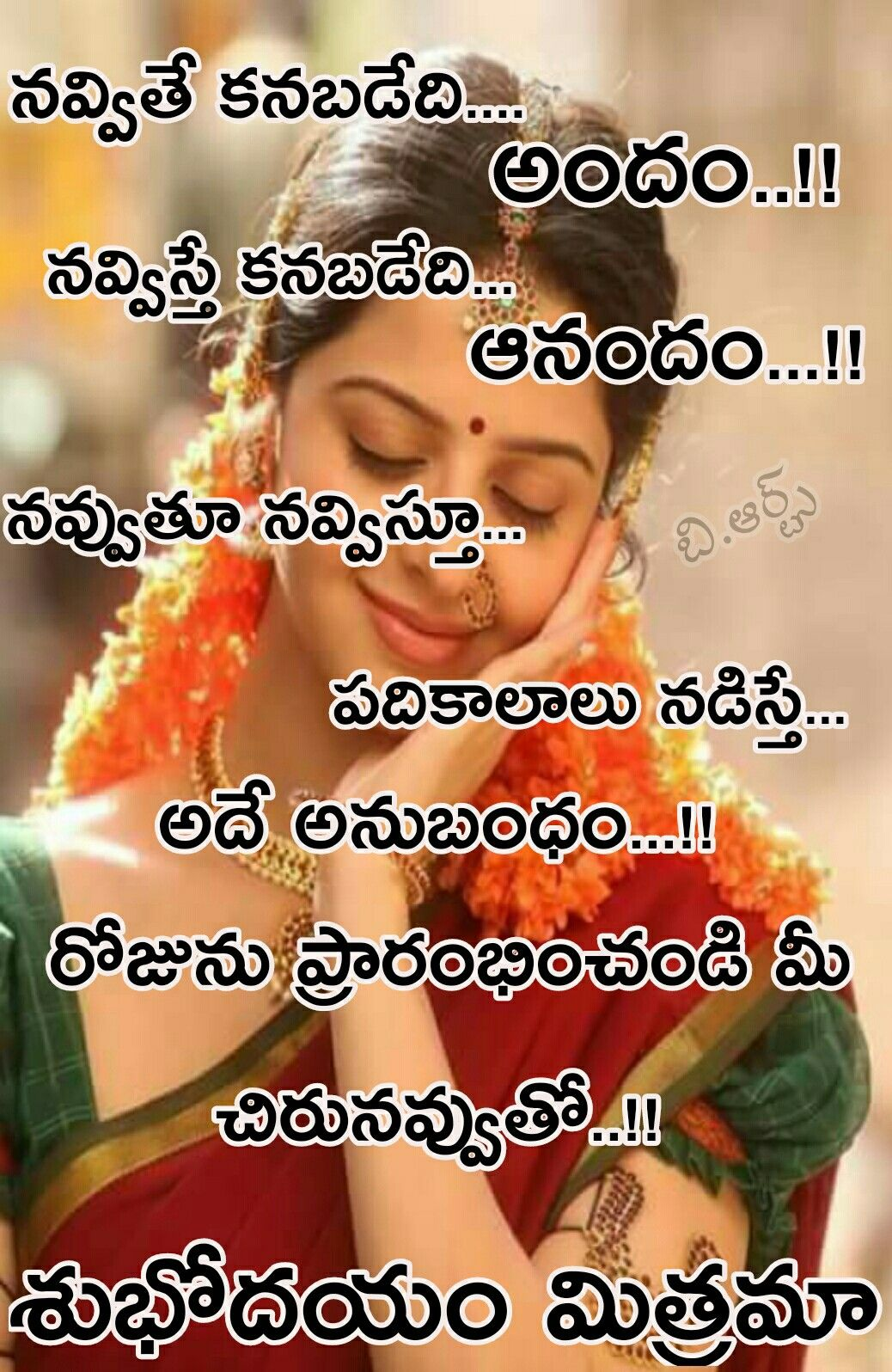 Pin By Devianuradha Pilaka On Gopi Good Mrng Quotes Morning Greetings Quotes Morning Love Quotes