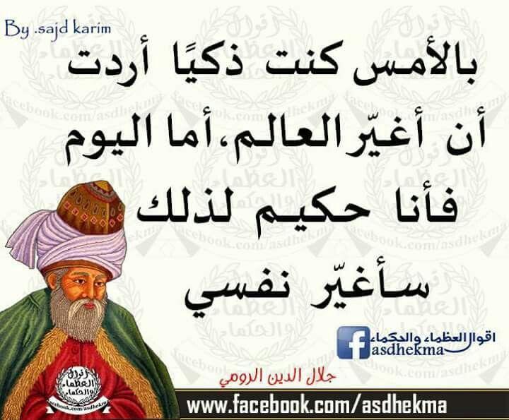 اقوال وحكم خواطر من روائع الفكر كلمات من ذهب اقوال العظماء والحكماء Life Quotes Rumi Quotes Quotes
