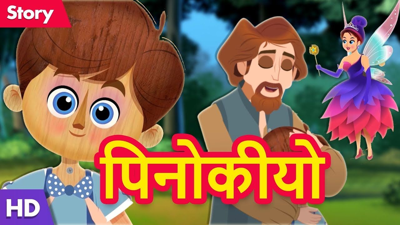 पिनोकीयो | Pinocchio Full Story | Story in Hindi