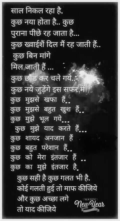 pin by madhu dhoot on fond quotes about new year punjabi quotes