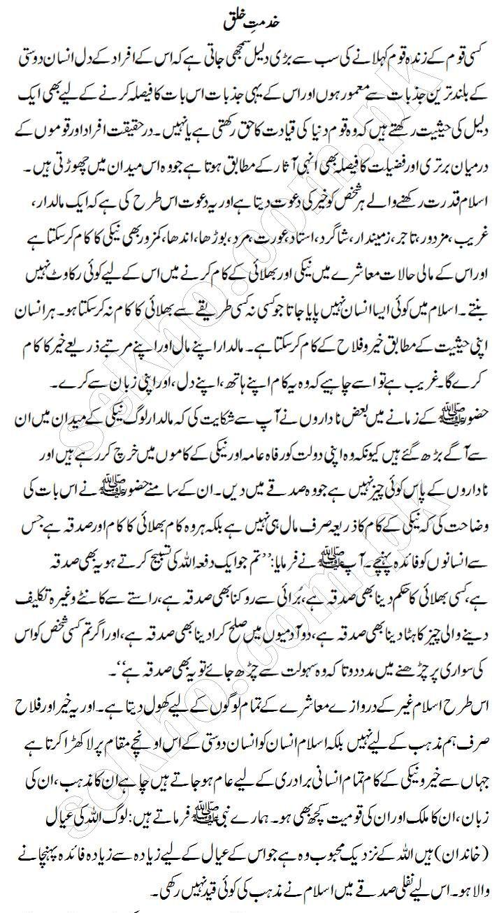 essay on khidmat e khalq in urdu   sekhocompk