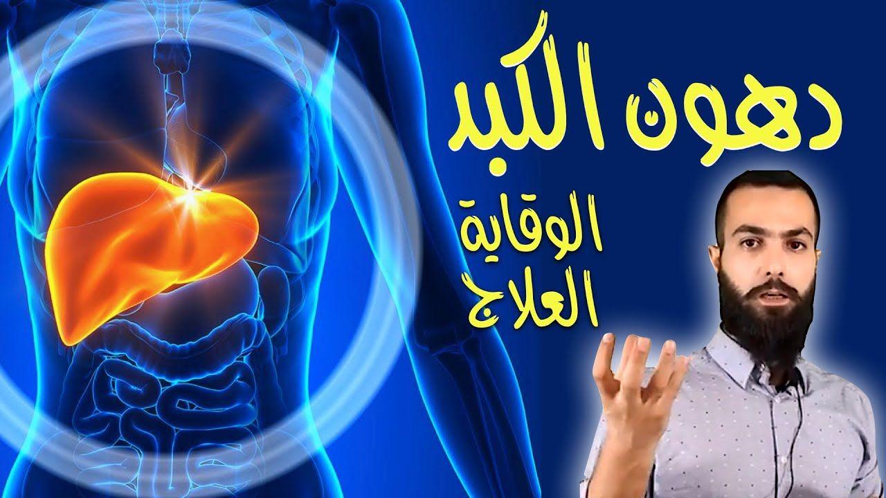 تشحم الكبد أعراض لن تتوقعها تراكم الدهون الوقاية والعلاج Movie Posters Poster Movies