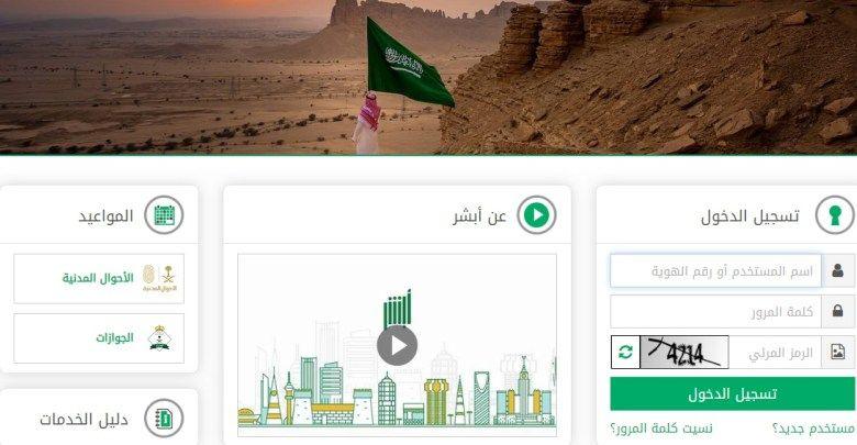 حجز موعد الجوازات الخطوات بالتفصيل وشروط الحصول على جواز سفر سعودي Chart Bar Chart