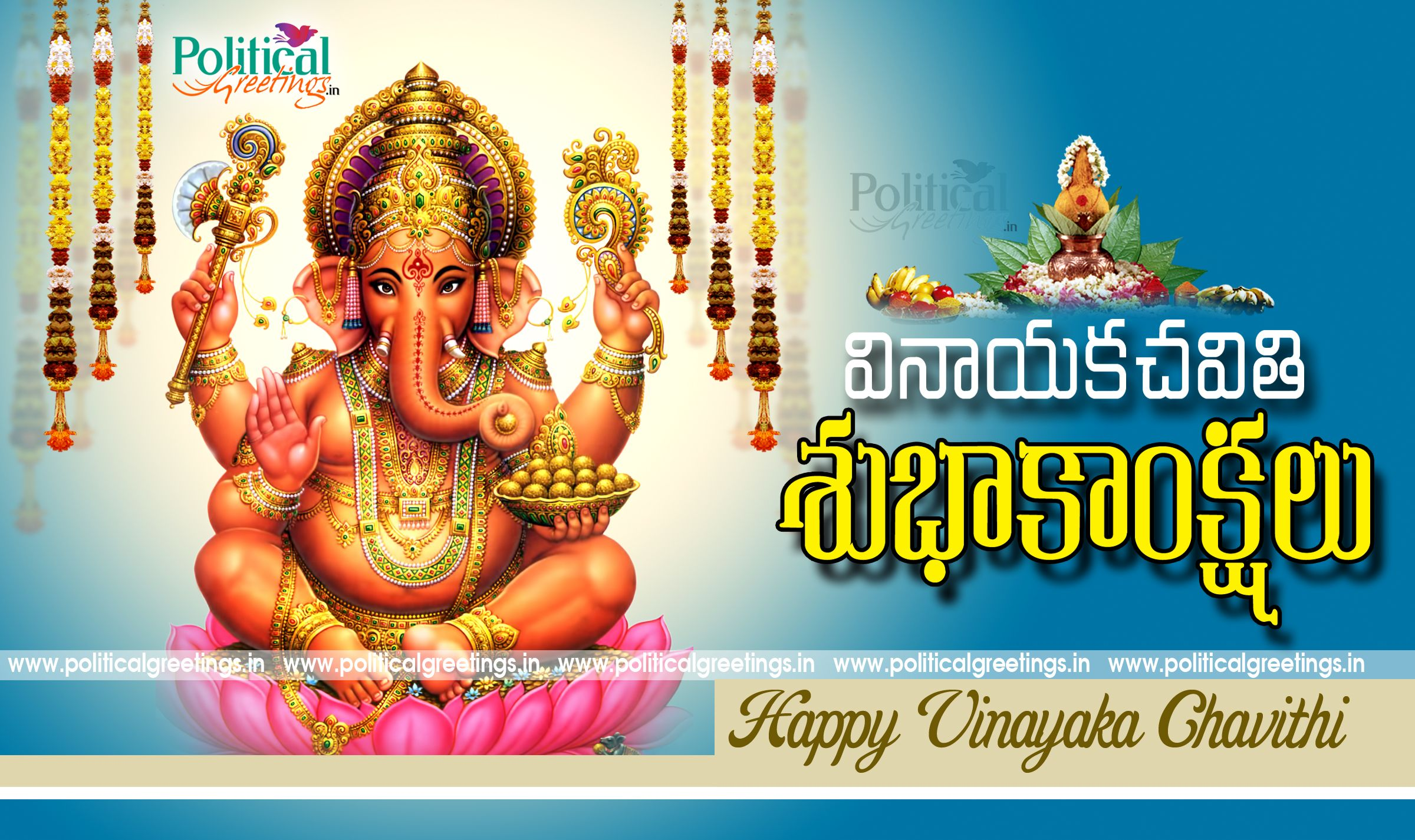 Happy Vinayaka Chavithi Greetings And Quotes In Telugu Hd Wallpapers