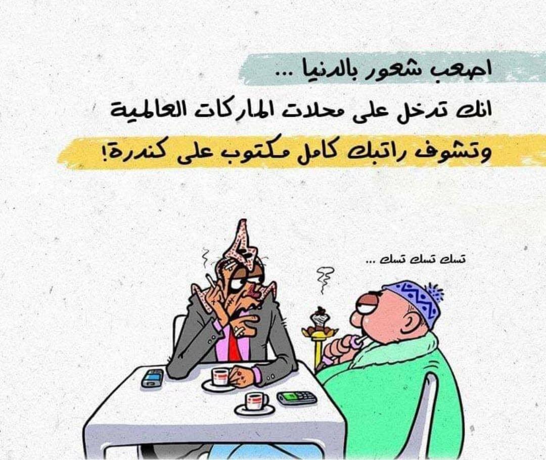 Pin By Hasan Zubi On اظحك و ت و ن س Funny Quotes Arabic Jokes Jokes