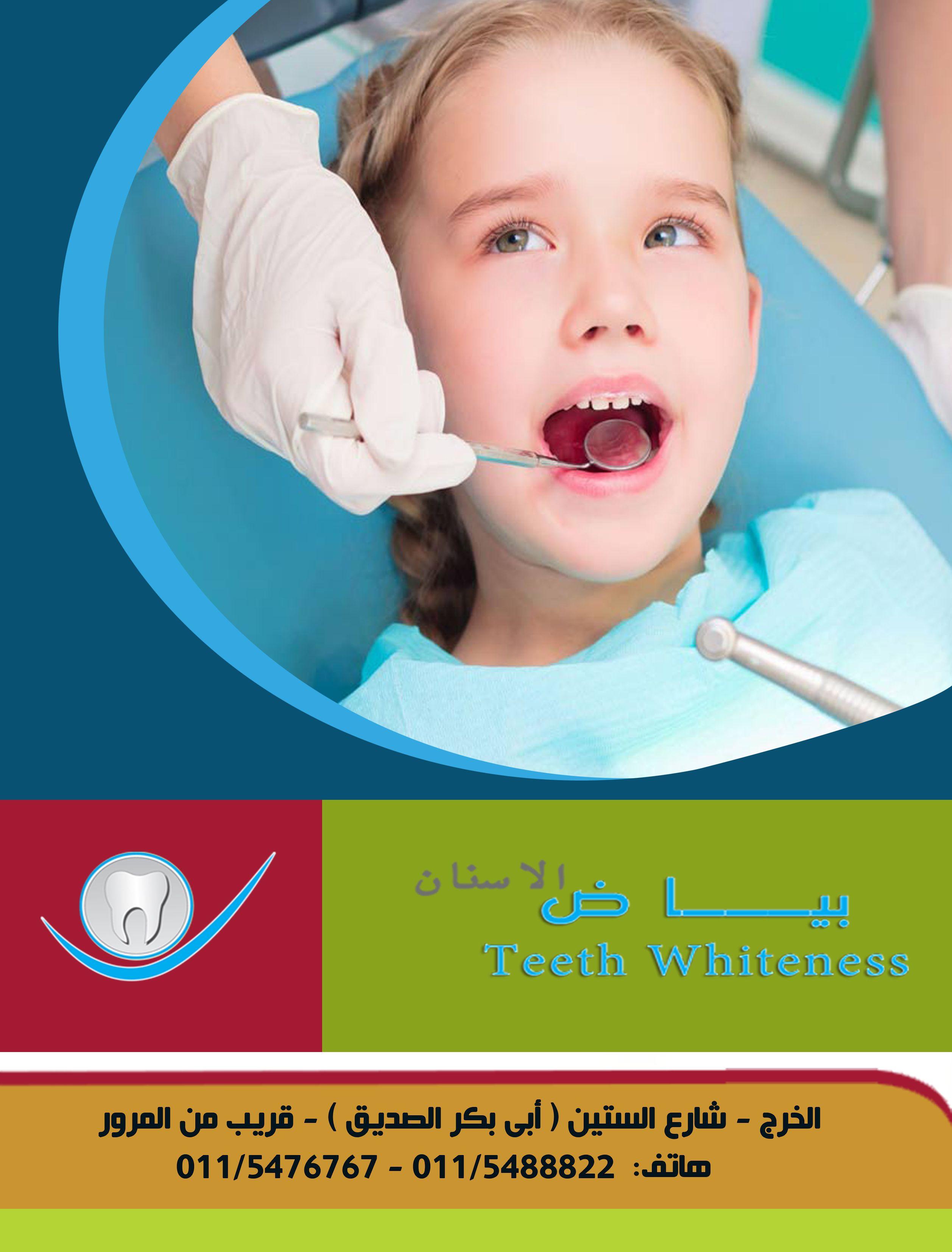 تقويم الاسنان سوف يحدد طبيب أسنانك نوع الجهاز الأفضل لك لمعالجة مشكلتك ولكن كثيرا ما يترك الاختيار للمريض تتوفر أجهزة تقويم الأسنان ب Children Clinic Teeth
