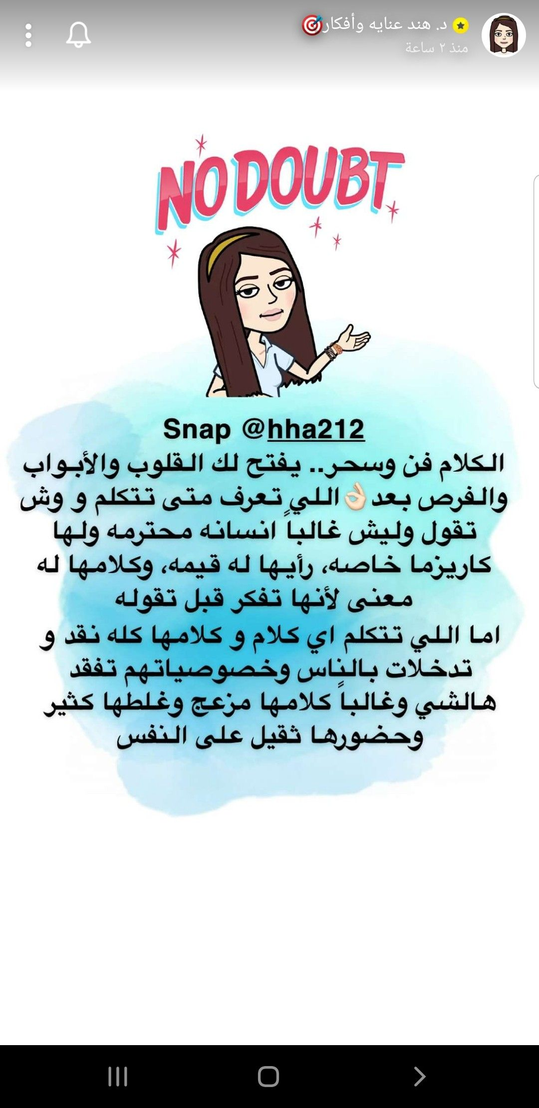 Pin By Alwarda Zhrany On نصائح In 2020 Acle Uig Life Rules