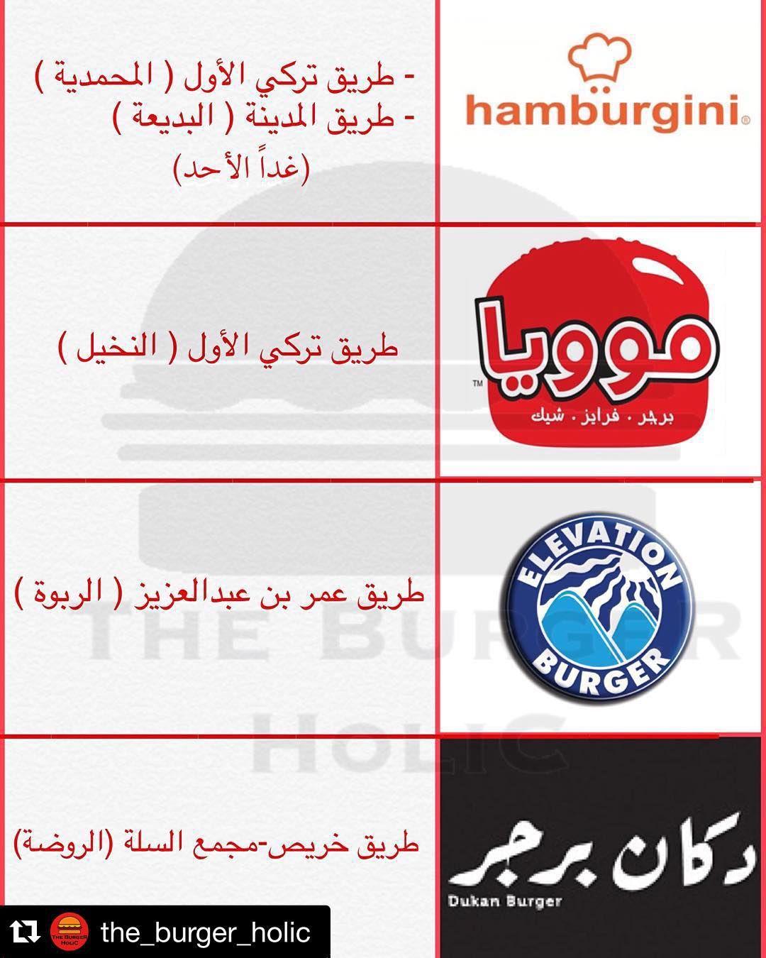 الذواقة On Instagram By The Burger Holic ما جديد فروع مطاعم البرجر في الرياض مطاعم البرقر في الرياض لازالت في توس Instagram Posts Playing Cards Cards
