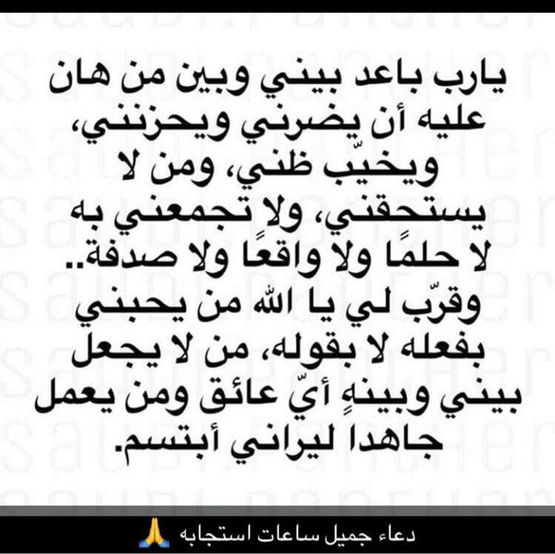 Pin By Far Dawen On بوح المشاعر Math Lol Islam