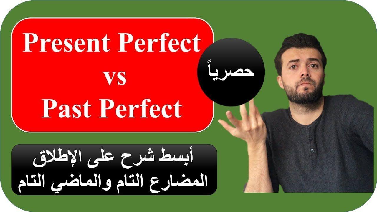 Past Perfect Vs Present Perfect تعلم الانجليزية الأبسط مطلقا الماضي الت Langues Etrangeres