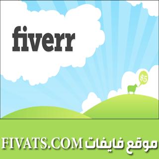 فايفات للخدمات المصغرة ماهو موقع فايفر Fiverr Home Decor Decals Decor Home Decor