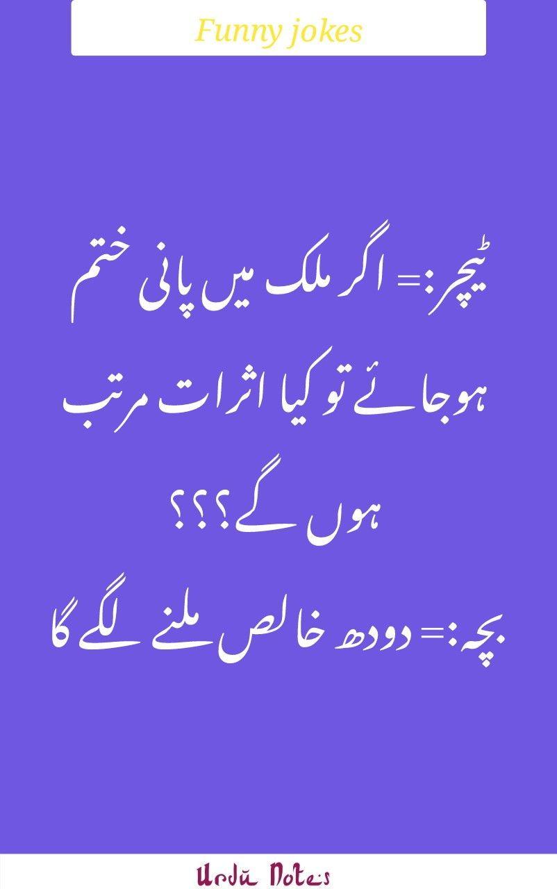 Funny Banta Jokes : funny, banta, jokes, اردو, بہترین, لطیفے, پڑھنے, لئے, ہماری, ویب, سائٹ, طرف, رجوع, کریں, Funny, Jokes,, Quote,, Jokes