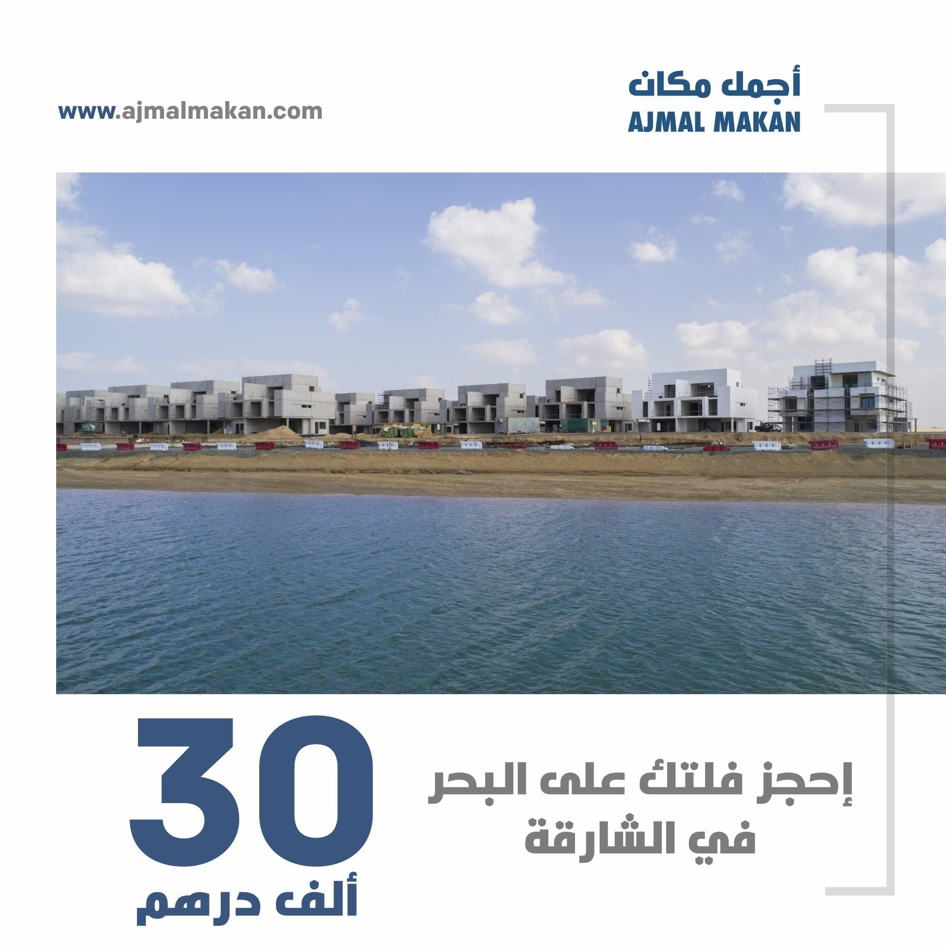 Pin By Sharjah Waterfront City On Ajmal Makan أجمل مكان Outdoor Water Beach