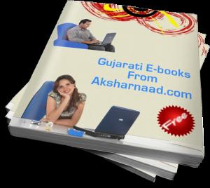 Read Gujarati Ebooks for free, download them from aksharnaad
