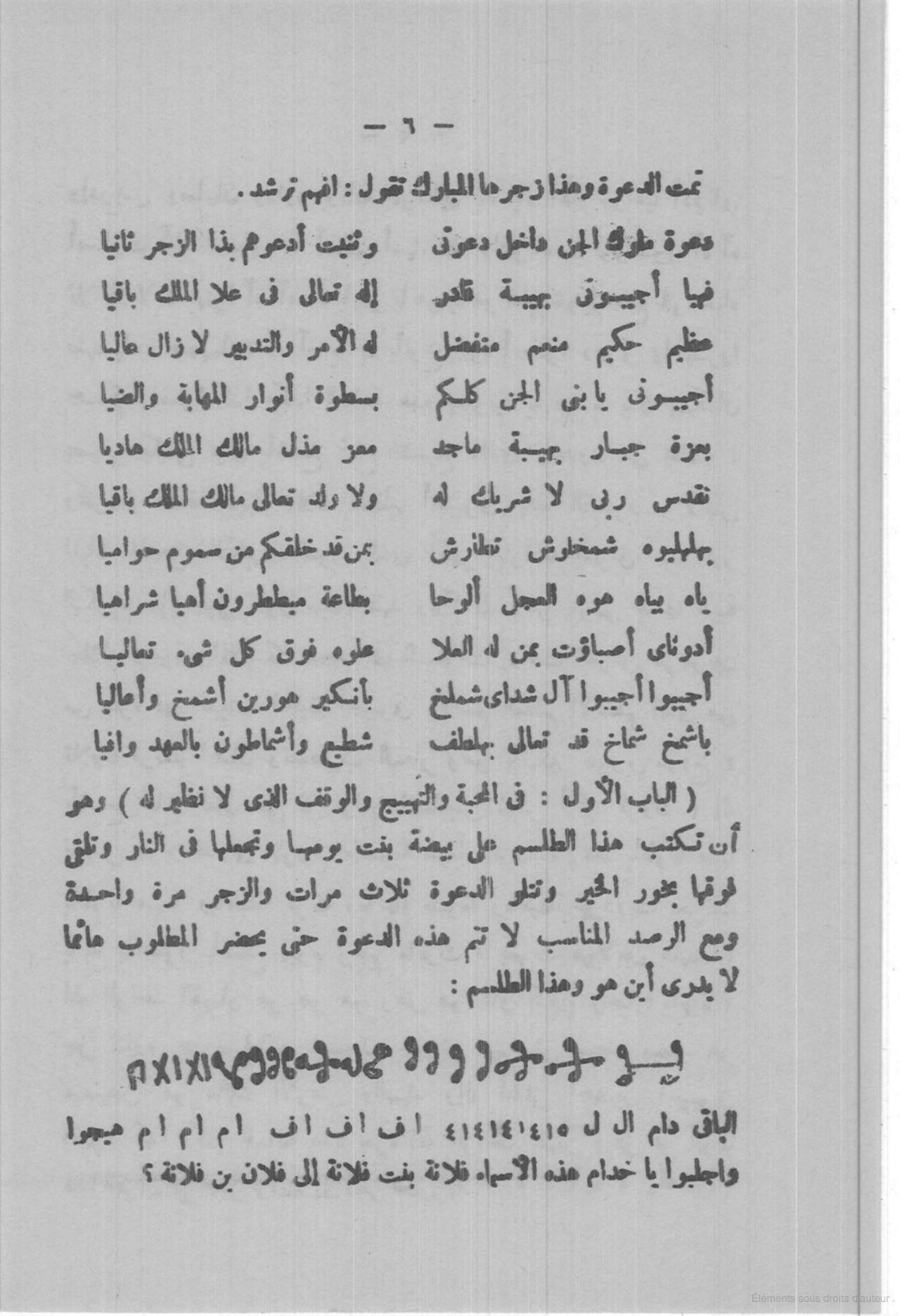 السحر الاحمر كتاب اثري قديم عبد الفتاح السيد الطوخي Google Livres Math Math Equations