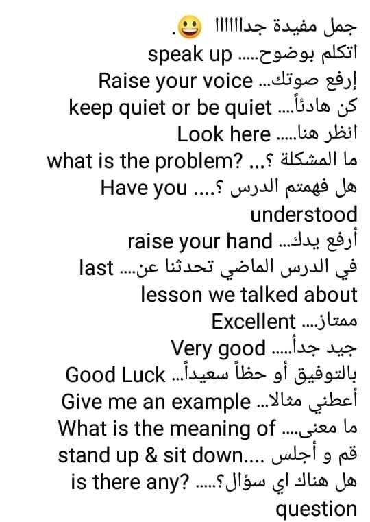 Learning Arabic Msa Fabiennem English Phrases English Words Learn English Words
