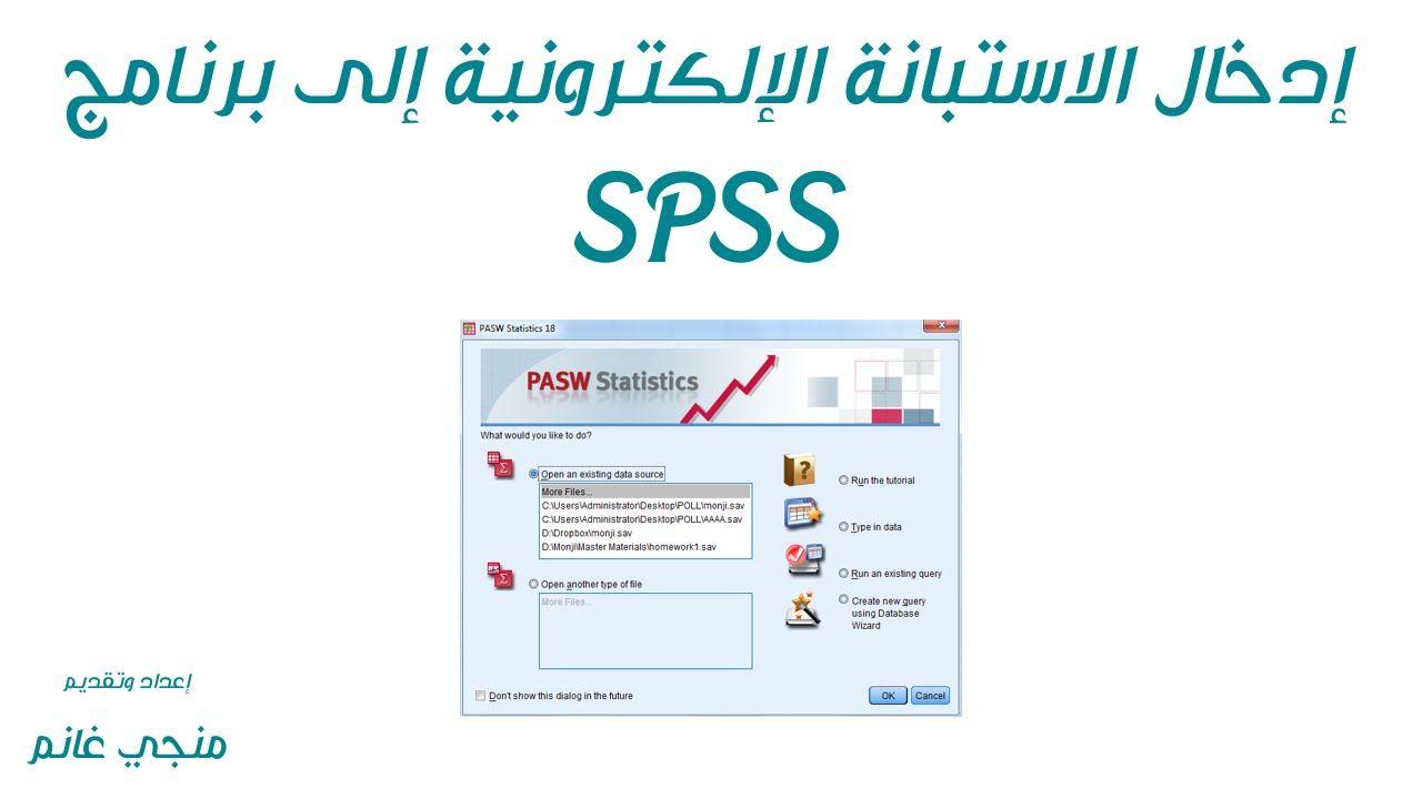 نقل استبانة الكترونية الى برنامج Spss