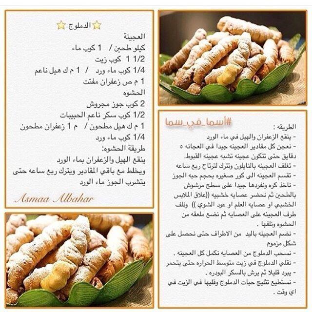 Instagram Photo By Asmaa Albahar أسماء البحر May 22 2016 At 8 09am Utc Tunisian Food Arabic Food Mediterranean Cuisine