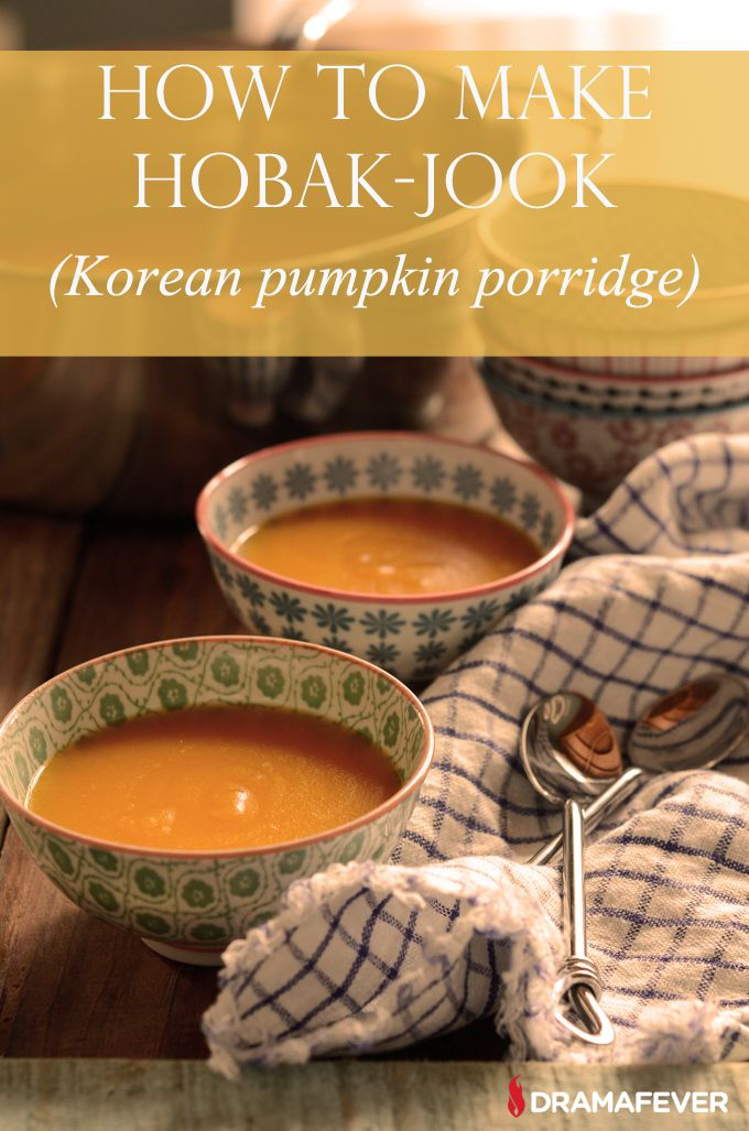 Autumn is here, which means that it's pumpkin season. Today, I will share with you one of the easiest Korean pumpkin recipes: pumpkin porridge called  hobak-jook (호박죽).