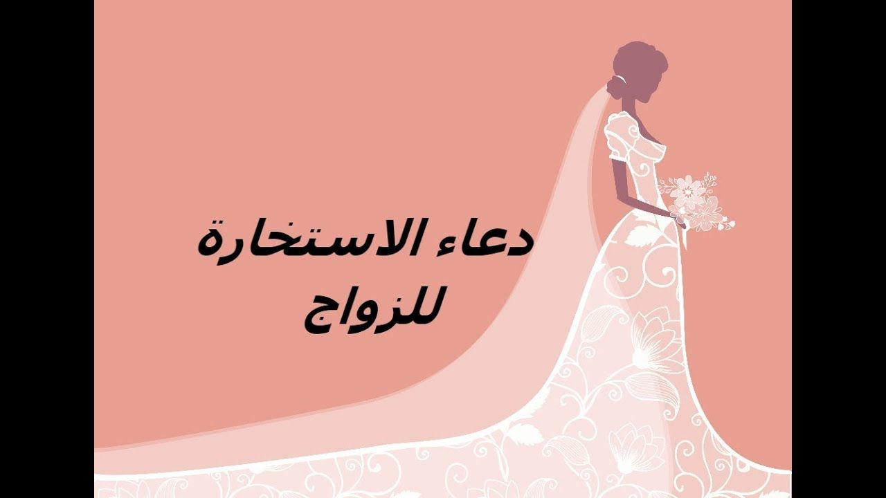 دعاء الاستخارة للزواج Movie Posters Poster Movies