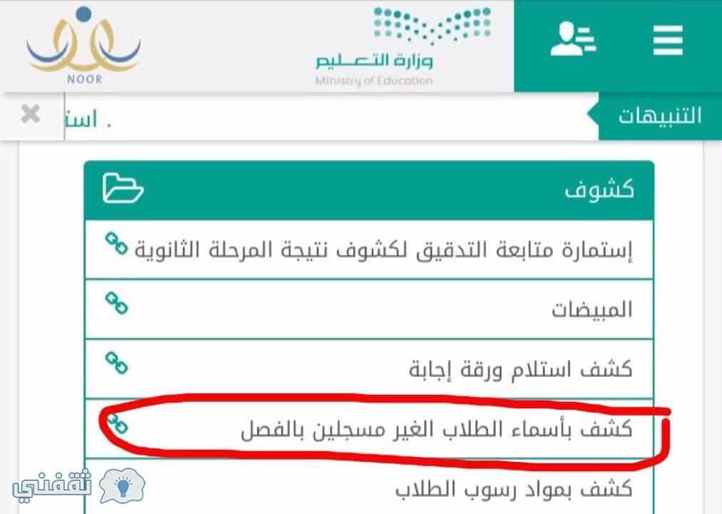 نظام نور الحديث 1439 رابط دخول موقع Noor لتسجيل الطلاب واستخراج نتائج الطلاب Agus