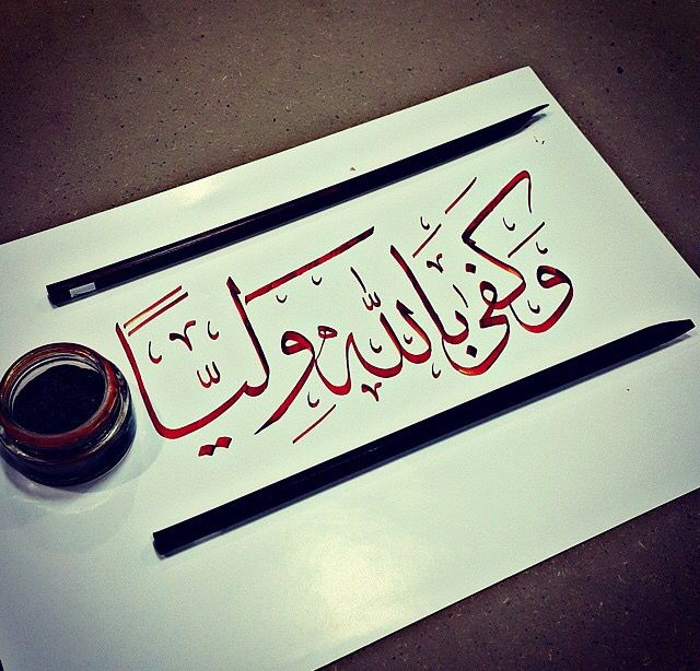 Desertrose وكفى بالله وليا Arabic Calligraphy