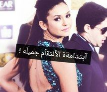 ابتسامة الإنتقام جميلة Arabic Words Incoming Call Screenshot Words