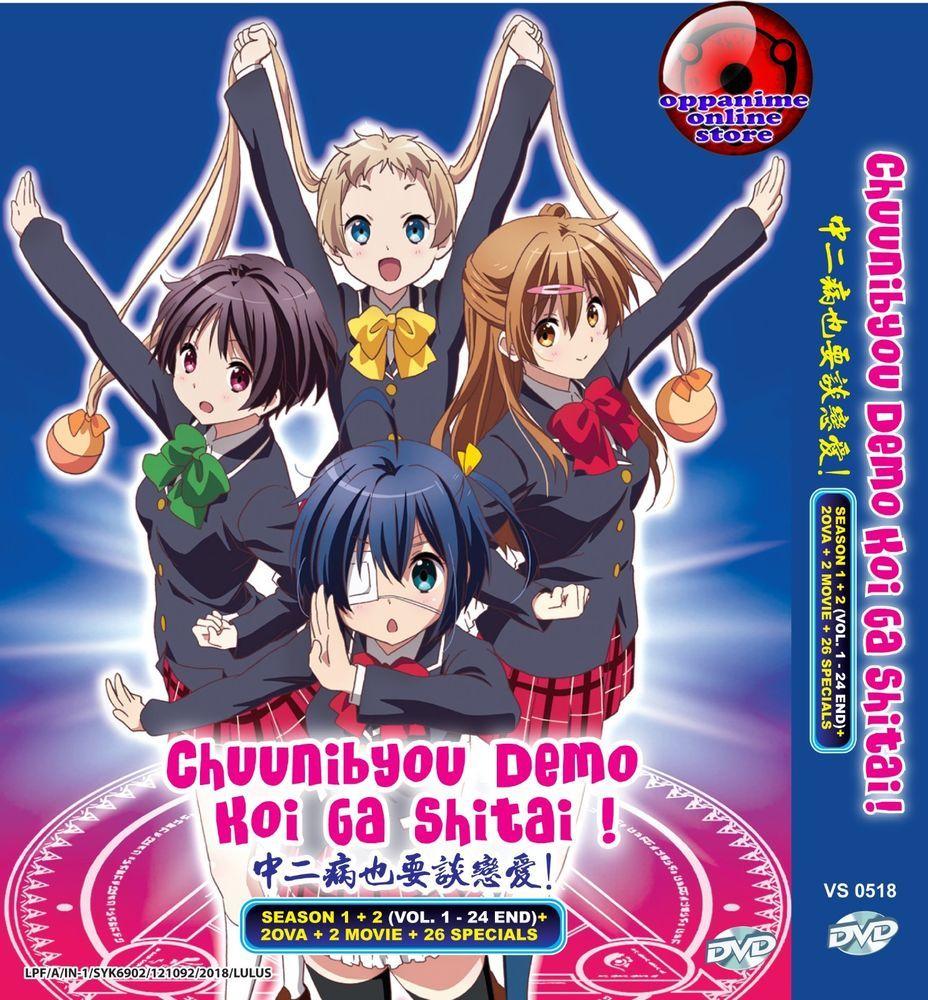 Chuunibyou Demo Koi Ga Shitai! Complete Set DVD Box