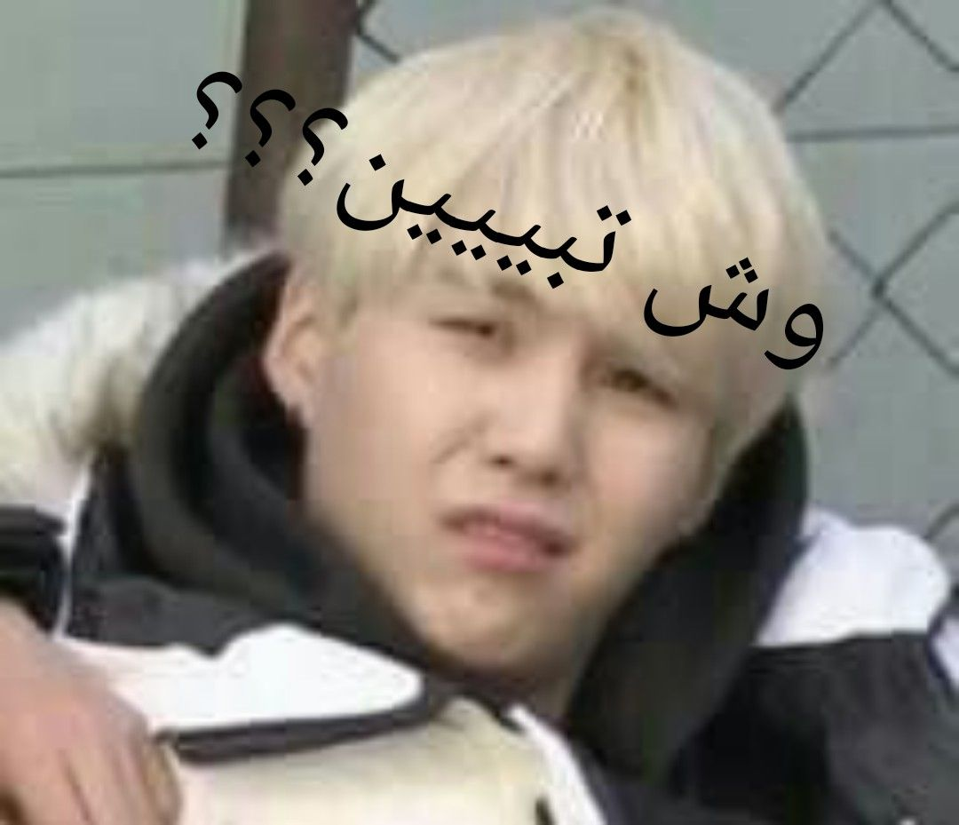Suga Bts Reaction رياكشناتbts Funny Videos For Kids Funny Photo Memes Funny Reaction Pictures