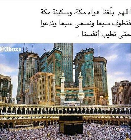 اللهم بلغنا هواء مكه وسكينة مكه فنطوف سبعا ونسعي سبعا وندعوا حتي تطيب انفسنا Good Sentences Places To Visit Quran Quotes