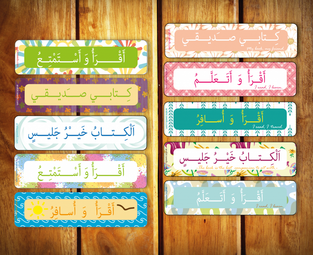 10 Bookmarks With Arabic Or Bilingual Quotes