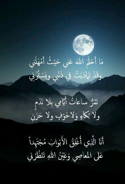 ما احلم الله عني حيث امهلني Wise Quotes Arabic Calligraphy Art Arabic Quotes