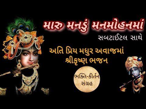 મારુ મનડુ મનમોહન મા   Maru Mandu ManMohan Ma   કૃષ્ણ ભજન   ગુજરાતી ભજન-કીર્તન - YouTube