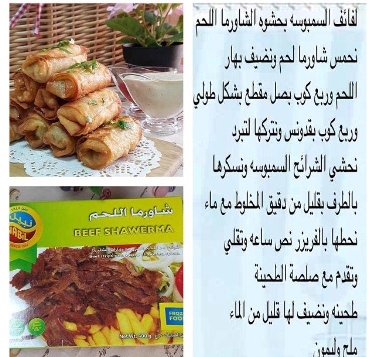 لفائف السمبوسة بحشوة شاورما اللحم Beef Froz Food