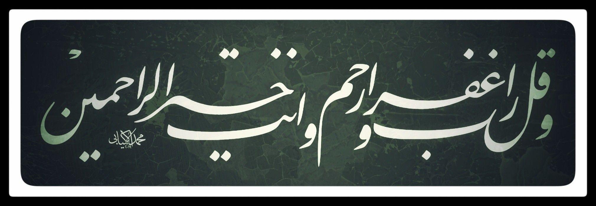 وقل رب اغفر وارحم وانت خير الراحمين Calligraphy Arabic Calligraphy Arabic