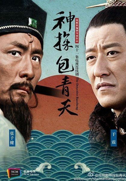 Phim Thần Thám Bao Thanh Thiên