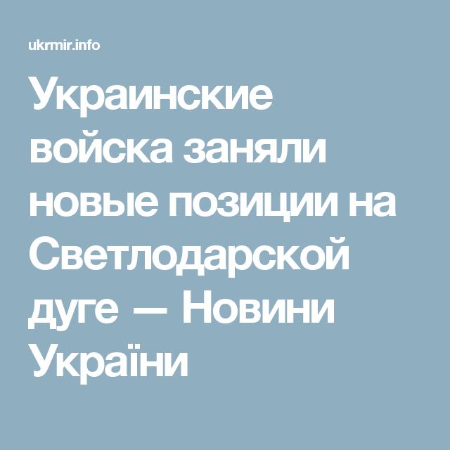 Украинские войска заняли новые позиции на Светлодарской дуге — Новини України