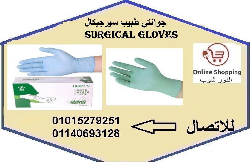جوانتي طبيب سيرجيكال Surgical Gloves Surgical Gloves Online Index