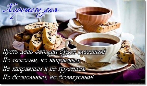 чай какая среда