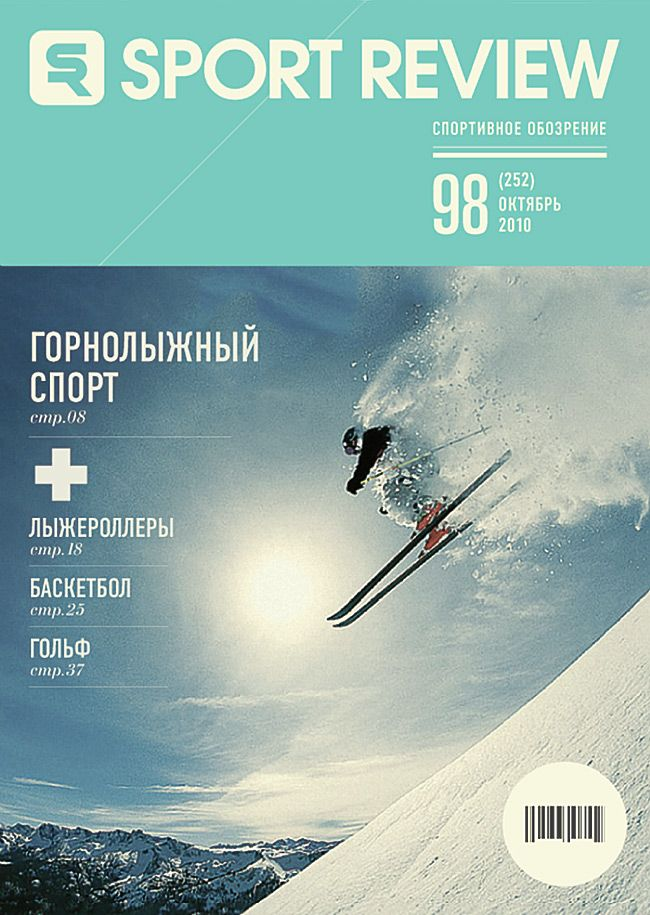 Sport review cover by Astronaut Design #editorial