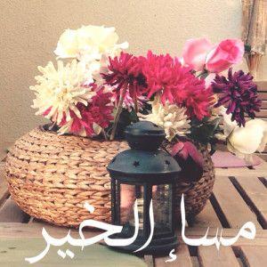 رسائل وعبارات مساء الخير صور مسائكم خير وعافية وورد Table Decorations Decor Evening Greetings